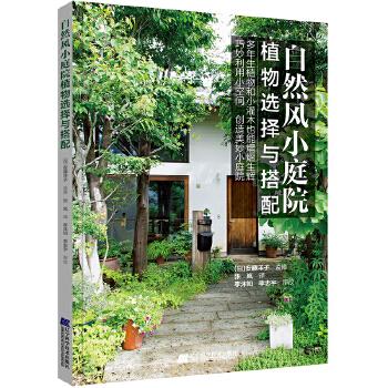 自然风小庭院设计——植物选择与搭配 (家庭庭院的设计与布置 别墅私家庭院装修 花园植物设计 空间格局 乡村风格庭院 园林设计 景观设计书籍)