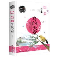 鸟的天堂 巴金正版 笔尖上的中国 名家经典集青少年儿童文学当代文学散文三四五六年级中小学生儿童必读书籍