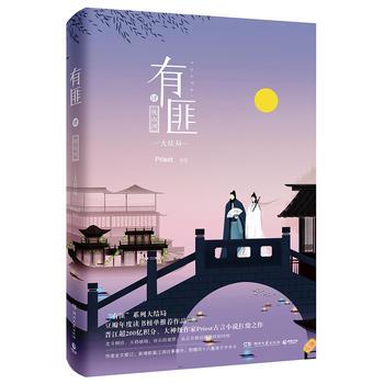 长篇小说:有匪 肆 挽山河(大结局)9787540482183