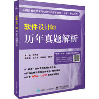 软件设计师历年真题解析*9787121337604 薛大龙