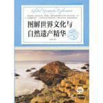 环球地理大探索:图解世界文化与自然遗产精华