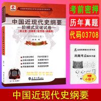 备考2021 自考试卷03708 3708中国近现代史纲要 阶梯式突破试卷 单元综合测试仿真试题演练考前密押试卷附历年真