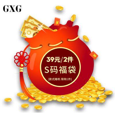 GXG 夏季男装 S码福袋 2件39元