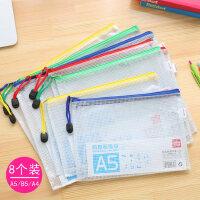 得力办公用品网格拉链袋A5/B5/A4学生文具文件袋8个装文具袋子耐用拉链收纳夹套装透明防水塑料补习手提包夹