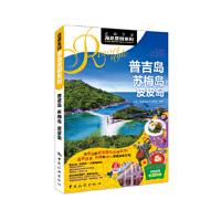 【全新正版】走遍全球-普吉岛 苏梅岛 皮皮岛 日本《走遍全球》,徐华 9787503261879 中国旅游出版社