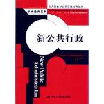 【新书店正版】新公共行政H. George Frederickson9787300132679人民大学出版社