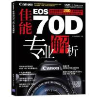 【新书店正版】佳能EOS 70D专业解析英普丽斯摄影9787302354574清华大学出版社