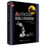 Arduino机器人制作指南 (美) Gordon McComb著;唐乐译 9787030391001 科学出版社
