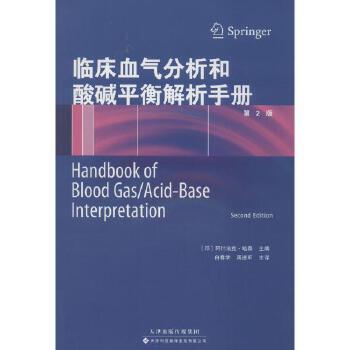 【全新直发】临床血气分析和酸碱平衡解析手册(第2版) 阿什法克·哈森 【正版图书】