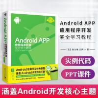 Android-APP��用程序�_�l完全�W�教程Studio�件�程��用�_�l�娜腴T到精通安卓手�CAPP程序�O����鸾坛桃��