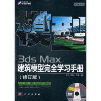 FREE-BOX 3ds Max建筑模型完全学习手册