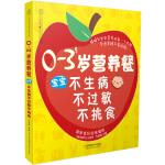 0-3�q�I�B餐 ����不生病不�^敏不挑食(�h竹)