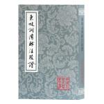 东坡词傅�肿⑿V�(平)(中国古典文学丛书)