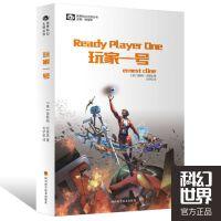 玩家一号 (美)克莱恩 著,刘宇韬 译 四川科技出版社