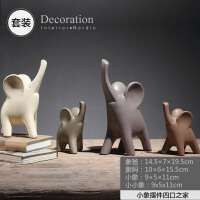 北欧陶瓷大象摆件客厅电视柜酒柜创意家居橱柜家庭装饰品小摆设品 四口之家 竖耳象