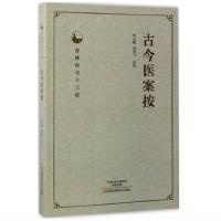 杏林传习十三经 古今医案按 刘永辉 周鸿飞 点校9787534985621 河南科学技术出版社