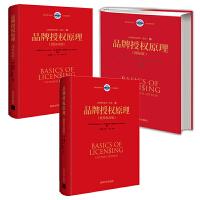 正版 品牌授权原理三部曲 被授权商版+授权商版+国际版 清华大学出版社