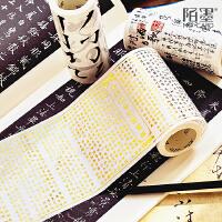 陌墨 古风字集诗经 烫金金刚经 可书写和纸胶带 书法字体手帐装饰