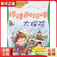 我喜欢的科学探险漫画书:珠穆朗玛峰大探险 [韩] 洪在彻,[韩] 朴爱罗,林玉葳 安徽少年儿童出版社 97875397
