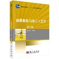 油脂制取与加工工艺学 刘玉兰 科学出版社 9787030260239