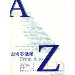 走向零能耗(From Ato Zed)