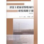建设工程质量验收项目检验简明手册(第二版)