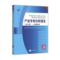 产业专利分析报告(第63册)――智能制造