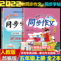 2020春黄冈小状元同步作文五年级下册同步字帖+同步作文全套共2本人教版部编版