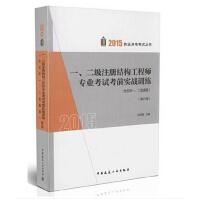 2015执业资格考试丛书:一、二级注册结构工程师专业考试前实战训练(含历年一、二级真题)(第六版)