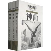 【正版现货】神曲(炼狱 天堂)(套装共3册) [意大利] 但丁,黄文捷 9787536032132 花城出版社