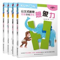 kumon公文式教育 全4册 儿童书籍4-5-6岁全脑思维训练游戏 幼儿益智逻辑想象创造辨别专注力连线迷宫书 学前左右