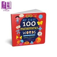 【中商原版】巧学英语100词 数学 My First 100 Mathematics Words 幼儿英语单词启蒙学习绘