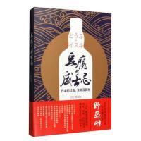豆腐�c威士忌-日本的�^去未�砑捌渌� 有9787532772278上海�g文出版社【直�l】