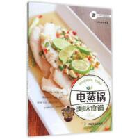电蒸锅美味食谱 犀文图书 9787109201453 中国农业出版社书源图书专营店