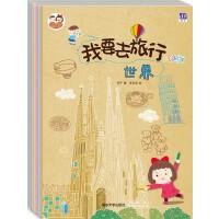 酉酉和西西我要去旅行(涂色版)(套装共7册)