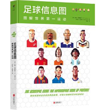 足球信息图 : 图解世界第一运动[精装大本] 用信息图讲述足球世界的故事,好看又有趣的足球文化科普读本。附赠20个球星漫画贴纸,尽显球迷个性。所有人都能看懂的图表信息,让统计变得有趣,让数据变得好玩,让知识像胶水一样黏在你的脑海中。
