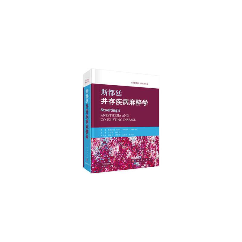 【按需印刷】-斯都廷并存疾病麻醉学(第6版) 按需印刷商品,发货时间20天,非质量问题不接受退换货。