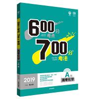 2019新版 600分考点700分考法A版 高考化学 理想树67高考自主复习
