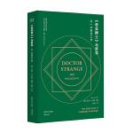 (哲学与流行文化丛书)《奇异博士》与哲学:另一本禁忌之书