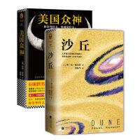 套装现货 美国众神(十周年作者修订版)+沙丘 共2册 同时获得雨果奖与星云奖的作品 外国科幻小说
