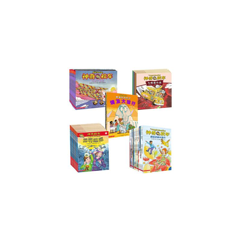 神奇校车全套 第一二三四五辑(全套60册)神奇的校车全5辑 图画书版 儿童科普知识书籍