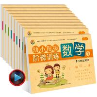 幼小衔接阶梯训练 全套10册数学+拼音+语言 3-6岁儿童学习与发展指南每日一练 幼儿园大班升一年级拼音数学语言启蒙练
