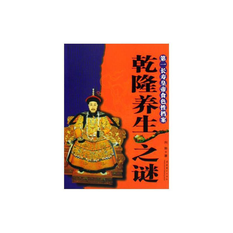 乾隆养生之谜(长寿皇帝食色性*)