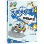 【正版全新直发】狡猾的发明 穿越的旅程 [英]格里贝利 9787200107517 北京出版社