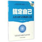 【新书店正版】搞定自己高源9787504496379中国商业出版社