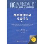 扬州蓝皮书:扬州经济社会发展报告(2011) 张爱军 社会科学文献出版社 9787509730669