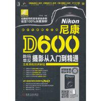 【新书店正版】尼康D600数码单反摄影从入门到精通罗斯基著9787111425113机械工业出版社
