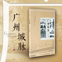 【新书店正版】《广州城脉》石碗岭南美术出版社9787536261631