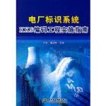 电厂标识系统KKS编码工程实施指南劳丽,展锦程水利水电出版社9787508461717