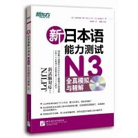 新东方 新日本语能力测试N3全真模拟与精解(附MP3)